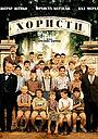 Фільм «Хористи» (2004)