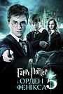 Фільм «Гаррі Поттер і Орден Фенікса» (2007)