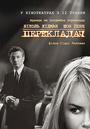 Фільм «Перекладачка» (2005)