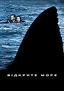 Фільм «Відкрите море» (2003)