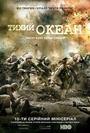 Серіал «Тихий океан» (2010)