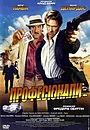 Фільм «Професіонали» (2004)