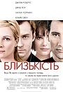 Фільм «Близькість» (2004)