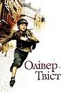 Фільм «Олівер Твіст» (2005)