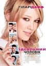 Фільм «Ідеальний чоловік» (2005)