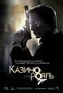 Фільм «Казино Рояль» (2006)