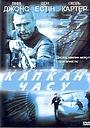 Фільм «Капкан часу» (2005)