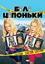 Фільм «Білі ціпоньки» (2004)