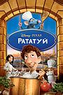 Мультфільм «Рататуй» (2007)