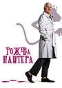 Фільм «Рожева пантера» (2006)