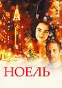 Фільм «Ноель» (2004)