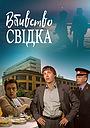 Фільм «Вбивство свідка» (1990)