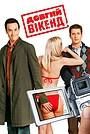 Фільм «Довгий вікенд» (2005)