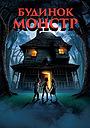 Мультфільм «Будинок-монстр» (2006)