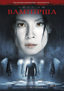 Фільм «Вампірша» (2006)