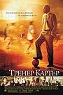 Фільм «Тренер Картер» (2005)