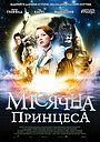 Фільм «Місячна принцеса» (2008)