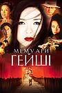 Фільм «Мемуари гейші» (2005)