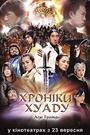Фільм «Ефект близнюків: Меч імператора» (2004)