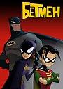 Серіал «Бетмен» (2004 – 2008)