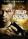 Фільм «Фар Край» (2007)