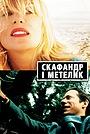 Фільм «Скафандр і метелик» (2007)