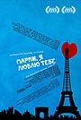 Фільм «Париж, я люблю тебе» (2006)