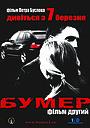 Фільм «Бумер. Фільм другий» (2005)