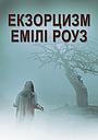 Фільм «Екзорцизм Емілі Роуз» (2005)