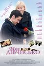 Фільм «Моє дівчисько» (2007)
