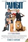 Фільм «Гамбіт» (2012)