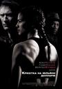 Фільм «Крихітка на мільйон доларів» (2004)
