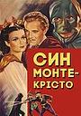 Фільм «Син Монте-Крісто» (1940)