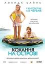Фільм «Кохання на острові» (2006)