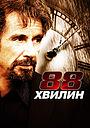 Фільм «88 хвилин» (2006)