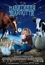 Фільм «Павутиння Шарлотти» (2006)
