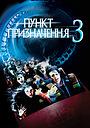 Фільм «Пункт призначення 3» (2006)