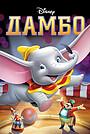 Мультфільм «Дамбо» (1941)