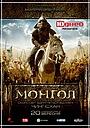 Фільм «Монгол» (2007)