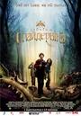 Фільм «Хроніки Спайдервіка» (2008)