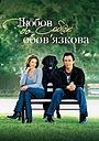 Фільм «Любов до собак обов'язкова» (2005)