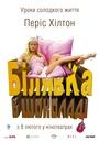 Фільм «Білявка в шоколаді» (2006)