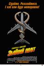 Фільм «Зміїний політ» (2006)