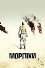 Фільм «Морпіхи» (2005)