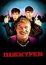 Фільм «Піжмурки» (2005)