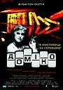 Фільм «Доміно» (2005)