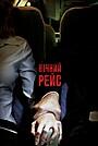 Фільм «Нічний рейс» (2005)