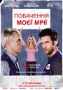 Фільм «Побачення моєї мрії» (2006)