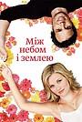 Фільм «Між небом і землею» (2005)