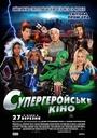 Фільм «Супергеройське кіно» (2008)